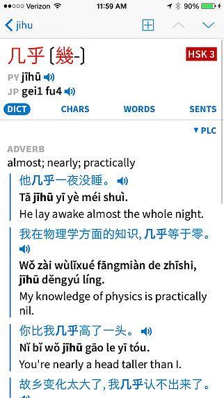 Pleco - Dictionnaire de chinois pour mac
