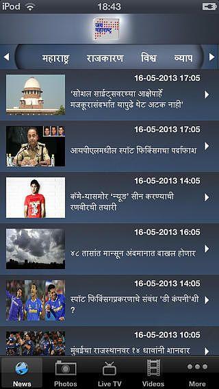 Jai Maharashtra pour mac