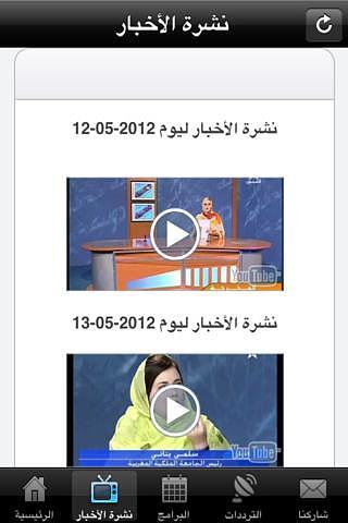 Laayoune TV pour mac